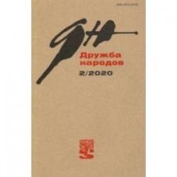 Журнал 'Дружба народов' № 2. 2020