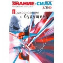 Журнал 'Знание - сила' № 3. 2020
