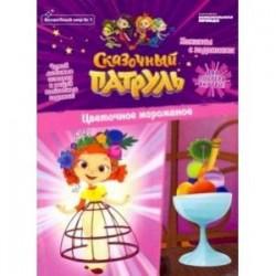 Волшебный мир №1 февраль-март 2020 г. Сказочный патруль. Цветочное мороженое