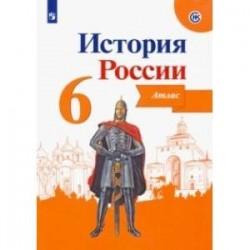 История России. 6 класс. Атлас. ФГОС