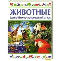Животные. Детский иллюстрированный атлас