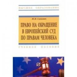 Право на обращение в Европейский Суд по правам человека