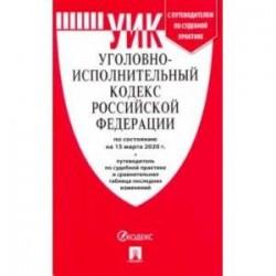 Уголовно-исполнительный кодекс РФ на 15.03.20