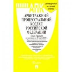 Арбитражный процессуальный кодекс РФ на 20.03.20