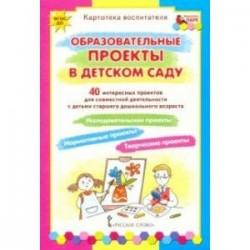 Образовательные проекты в детском саду. Картотека воспитателя. ФГОС ДО