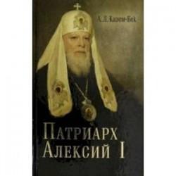 Жизнеописание Святейшего Патриарха Московского и всея Руся Алексия I