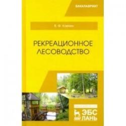 Рекреационное лесоводство. Учебник