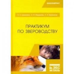 Практикум по звероводству. Учебник