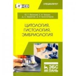 Цитология, гистология, эмбриология. Учебник (+CD)