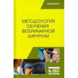 Методология обучения ветеринарной хирургии