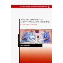 Лечение пациентов хирургического профиля. Сборник задач. Учебное пособие