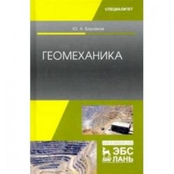 Геомеханика. Учебник