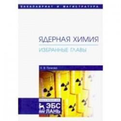 Ядерная химия. Избранные главы. Учебник