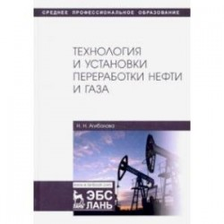 Технология и установки переработки нефти и газа. Учебное пособие