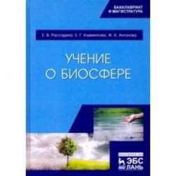 Учение о биосфере. Учебное пособие