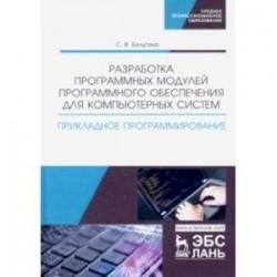 Разработка программных модулей программного обеспечения для компьютерных систем. Прикладное програм.