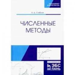 Численные методы. Учебник
