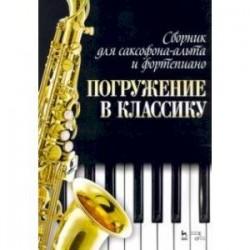 Сборник для саксофона-альта и фортепиано 'Погружение в классику'