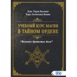 Учебный курс магии в тайном ордене 'Великое братство Бога'