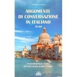 Разговорные темы по итальянскому языку. Argomenti di conversazione in italiano.А2-В2.Учебное пособие