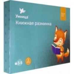 Книжная разминка - ЛИСА