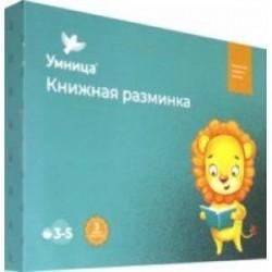 Книжная разминка - ЛЕВ