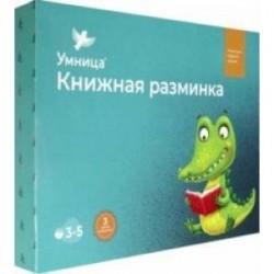 Книжная разминка. Крокодил