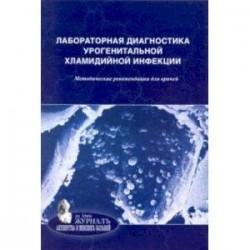 Лабораторная диагностика урогенитальной хламидийной инфекции. Методические рекомендации для врачей