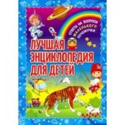 Лучшая энциклопедия для детей. Ответы на вопросы маленького почемучки