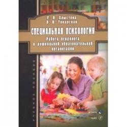 Специальная психология. Работа психолога в дошкольной образовательной организации. Учебное пособие