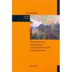 Региональное управление и территориальное планирование. Практикум. Учебное пособие