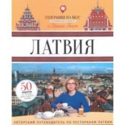 Латвия. Гастрономический путеводитель