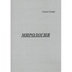 Мирология