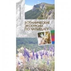 Ботанические экскурсии по Чатырдагу