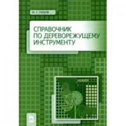 Справочник по дереворежущему инструменту. Учебное пособие