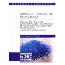 Химия и технология полимеров. Исходные реагенты для получения полимеров и испытание полимерных мат-в