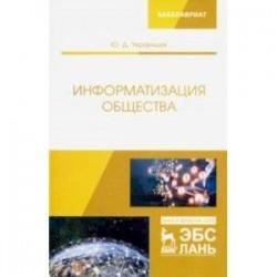 Информатизация общества. Учебное пособие
