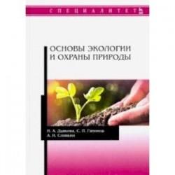 Основы экологии и охраны природы. Учебник