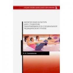 Физическая культура для студентов, занимающихся в специальной медицинской группе. Учебное пособие