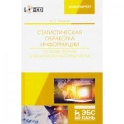 Статистическая обработка информации. Основы теории и компьютерный практикум (+ CD)