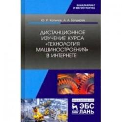 """Дистанционное изучение курса """"Технология машиностроения"""" в Интернете. Учебное пособие"""