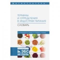 Термины и определения в индустрии питания. Словарь. Учебно-справочное пособие