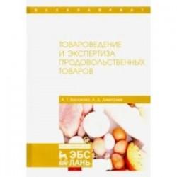 Товароведение и экспертиза продовольственных товаров. Учебник