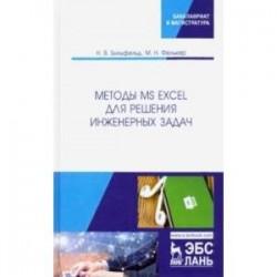 Методы MS Excel для решения инженерных задач. Учебное пособие