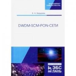 DWDM-SCM-PON-сети. Монография