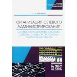Организация сетевого администрирования. Сетевые операционные системы, серверы, службы и протоколы