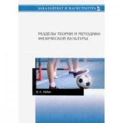 Разделы теории и методики физической культуры. Учебное пособие