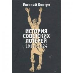 История советских лотерей 1917–1924 гг.
