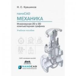 nanoCAD Механика 9.0. Инженерная 2D и 3D компьютерная графика. Учебное пособие