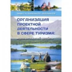 Организация проектной деятельности в сфере туризма. Муниципальный уровень